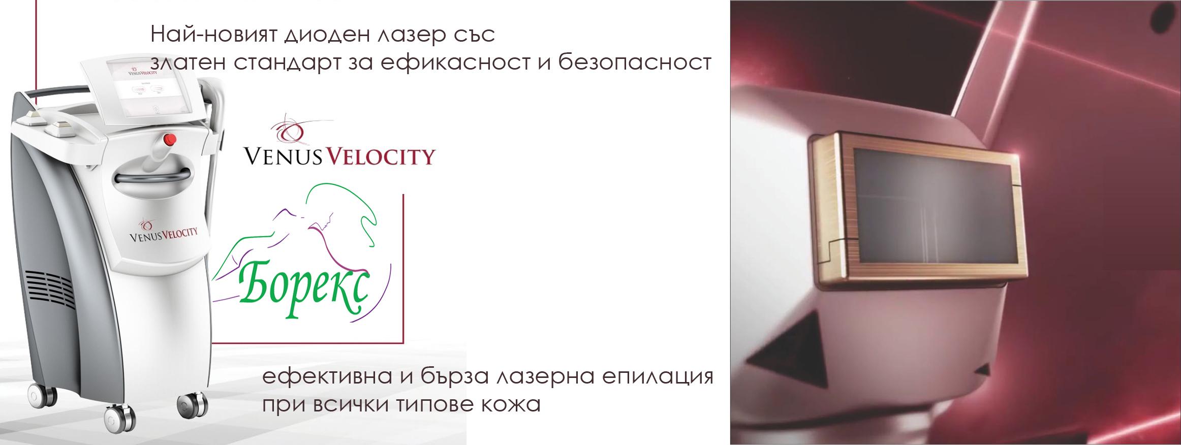 Антицелутна терапия и лечение с лазер в център Борекс 2